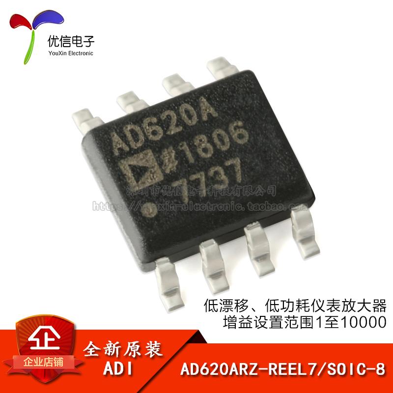 原装正品 AD620ARZ-REEL7 SOIC-8 低漂移、低功耗仪表放大器