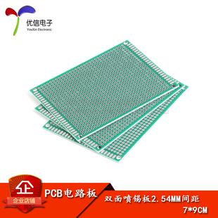 雙面噴錫板2.54MM間距 7*9CM 萬能板 萬用板 洞洞板 玻纖綠油鍍錫
