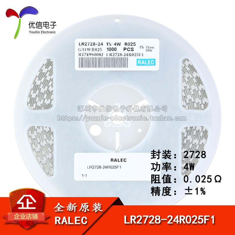 2728 �N片合金�阻 0.025R ±1% 4W LR2728-24R025F1