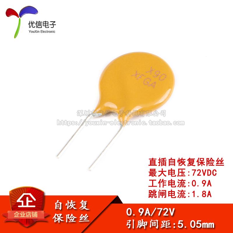 72V 0.9A PPTC 直插自恢复保险丝/保险管 72V 900mA 引脚间距5mm
