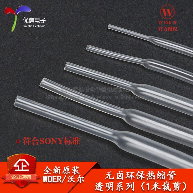 Оригинал WORE высокое качество нет галоген охрана окружающей среды горячей термоусадочная трубка Φ0.6/1/2/2/3/4/5.0--30mm прозрачный 1 метр