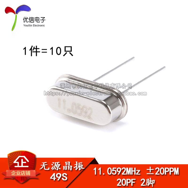 Кристалл(11.0592MHz)Тип 49S без Кристальный осциллятор 11.0592M(10 только )