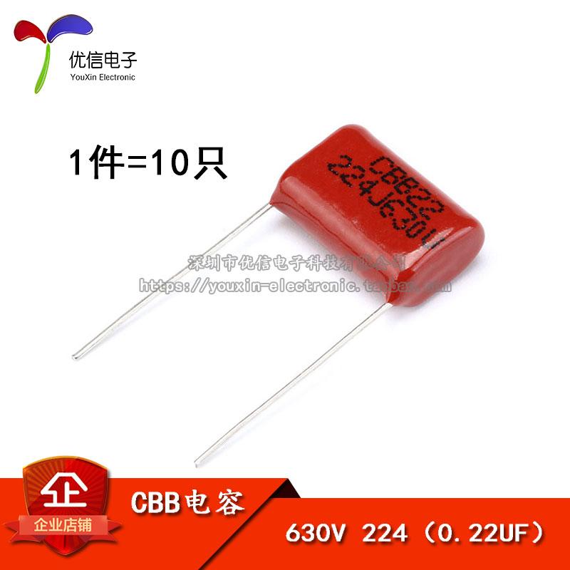 CBB/CL电容器 630V 224 0.22UF 220NF 脚距15MM(10只)