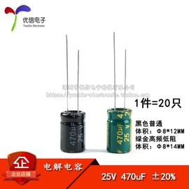 优质 直插电解电容 25V 470uF ±20% 体积8*12 8*14MM 高频 20只