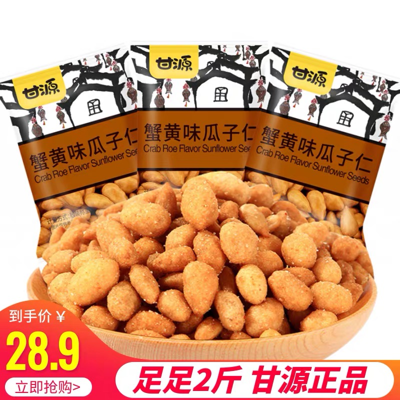 甘源牌蟹黄酱汁牛肉松味瓜子仁1000g小包装 炒货葵花籽仁休闲零食