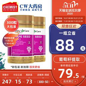 【双11预售】Healthy Care葡萄籽粉胶囊原花青素精华300粒*2瓶