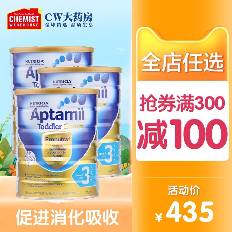 Aptamil/爱他美金装婴儿奶粉3段900g 3罐装牛奶粉 澳洲原装进口CW