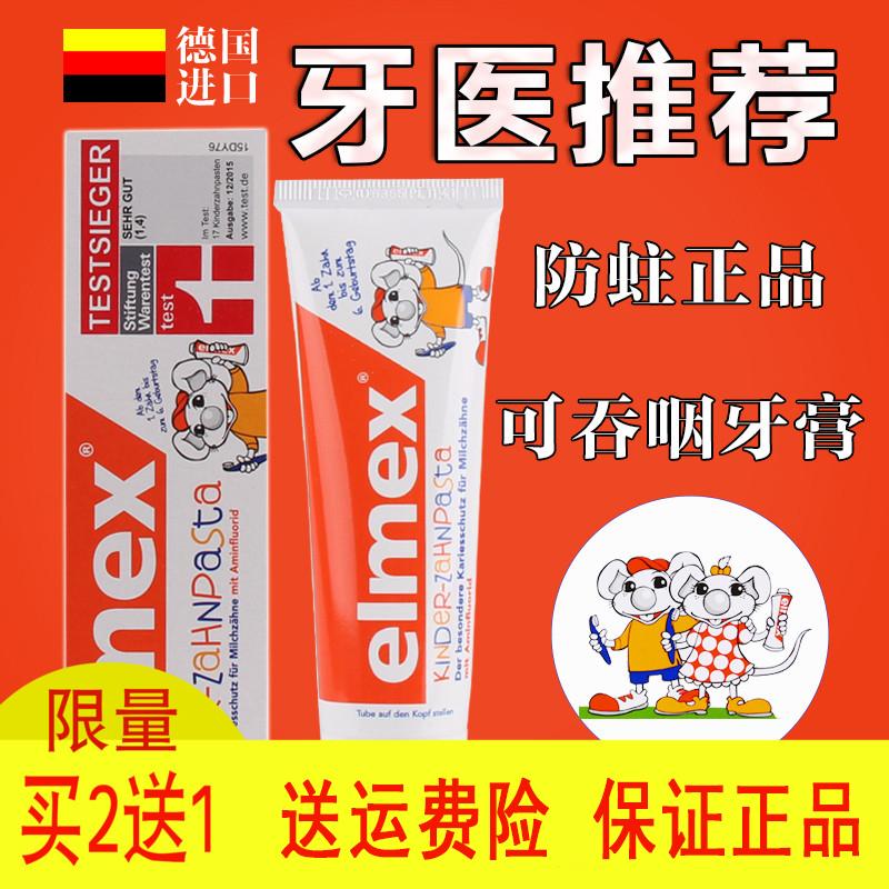 德国elmex牙膏儿童含氟防蛀可吞咽