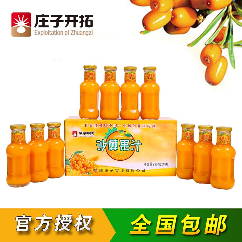 庄子开拓 高原圣果 鲜榨沙棘汁饮料 沙棘原浆果汁238ml*10瓶