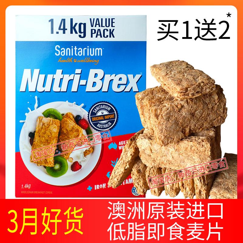 澳洲新进口新康利weet-bix低脂冲饮10-20新券
