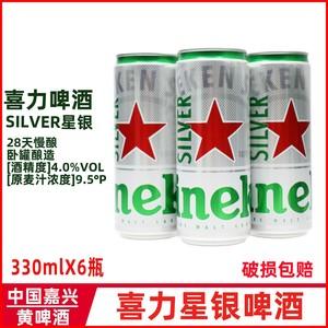 喜力星银拉罐330ml*6 / 12 /黄啤