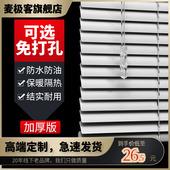 铝合金免打孔百叶窗家用卫生间防水百叶帘卧室办公室升降遮光窗帘