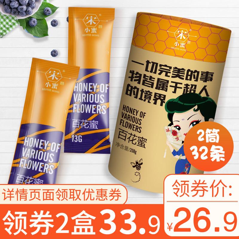 第2件【6元】宋小蜜蜂蜜柠檬茶便携小包装袋装槐花蜜条状野菊峰蜜