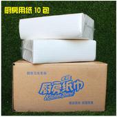 发 包邮 厨房纸巾 厨房用纸抽取式 吸油吸水擦手料理纸整箱10包批