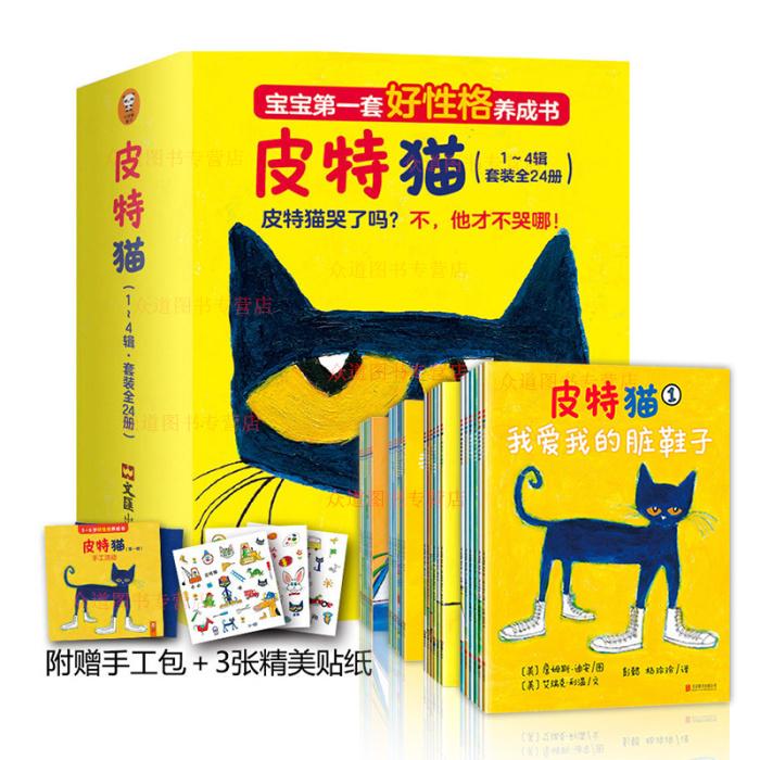 【赠手工包】宝宝第一套好性格养成书:皮特猫(全套装24册)全套第一二三四辑儿童早教绘本3-6岁小读客儿童情绪管理绘本性格培养绘