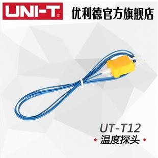 优利德测温仪UT-T12温度测试K型热电偶温度计高精度测温探头
