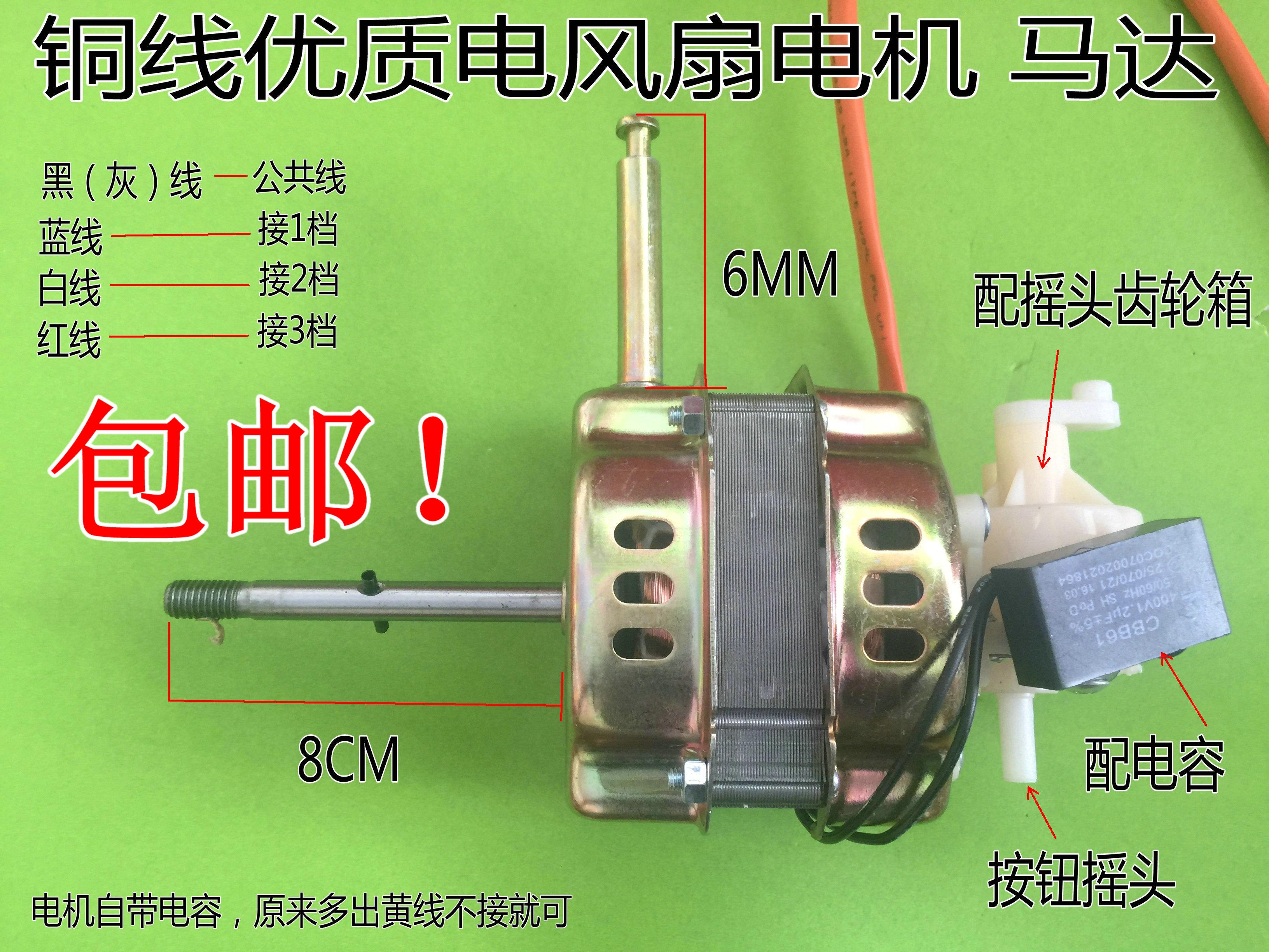 适用美的电风扇/落地扇 电机FS40-6A/FS40-6G/6F/10K/11L/3G 马达