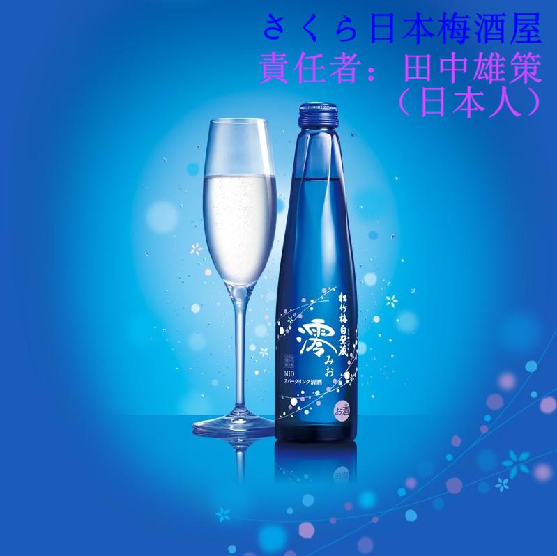 日本原装进口松竹梅白壁藏�纹鹋萸寰�750ml(小腻腻推荐同款酒)