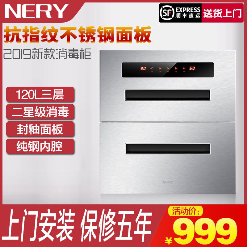 假一赔三法国NERY消毒柜嵌入式家用三层大容量120L不锈钢小型碗筷消毒碗柜