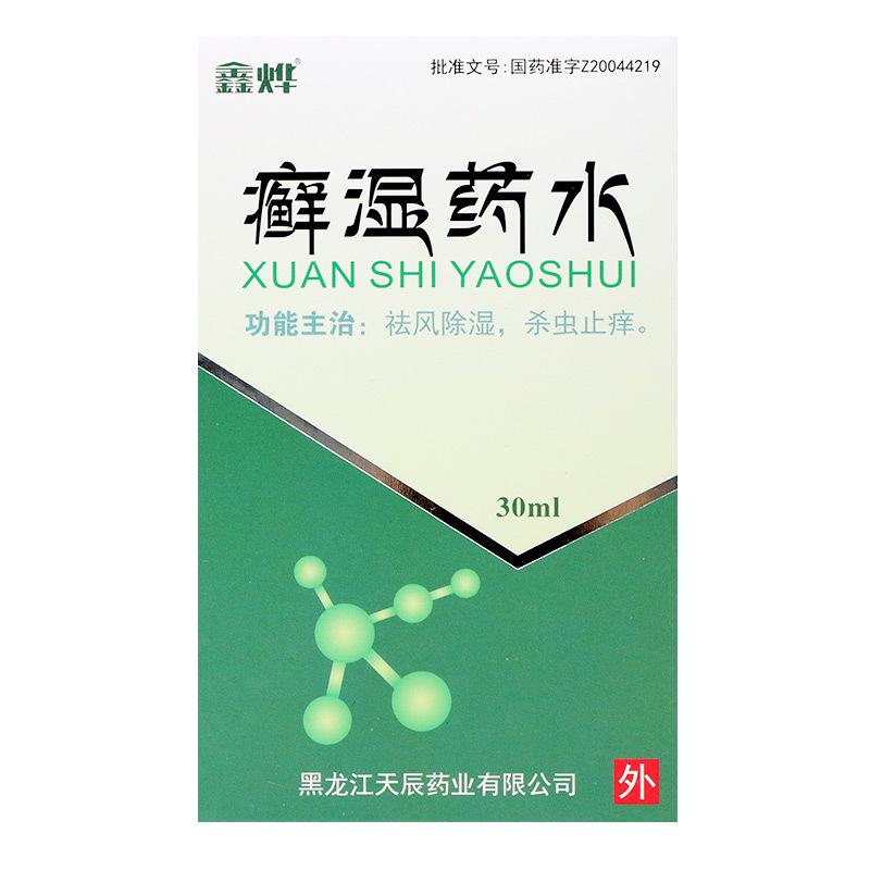 [鑫烨 癣湿药水 30ml*1瓶/盒]