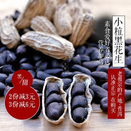 富硒黑花生带壳生的生吃做种子云南普洱原味甜老品种挑选新货1斤
