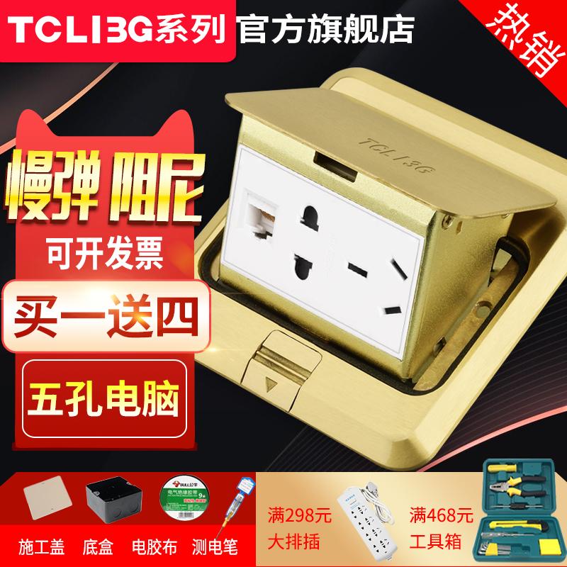 TCLI3G系列 阻尼地插座 带网线五孔加电脑电源网络地板插座地扦座