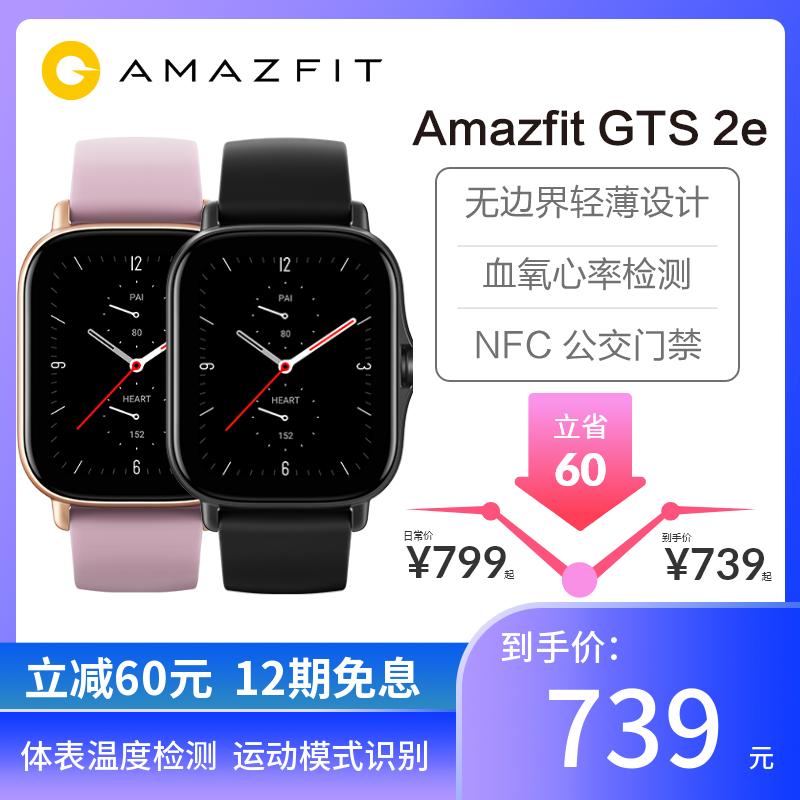 Amazfit GTS2e智能手表华米科技户外运动GPS游泳跑步男女血氧监测多功能安卓苹果手环测体温超薄防水电话腕表