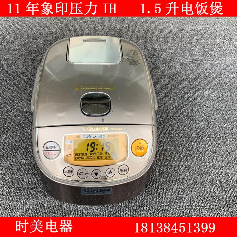 日本原装进口11年ZOJIRUSHI/象印NP-RG05二手1.5L小电饭煲 压力IH