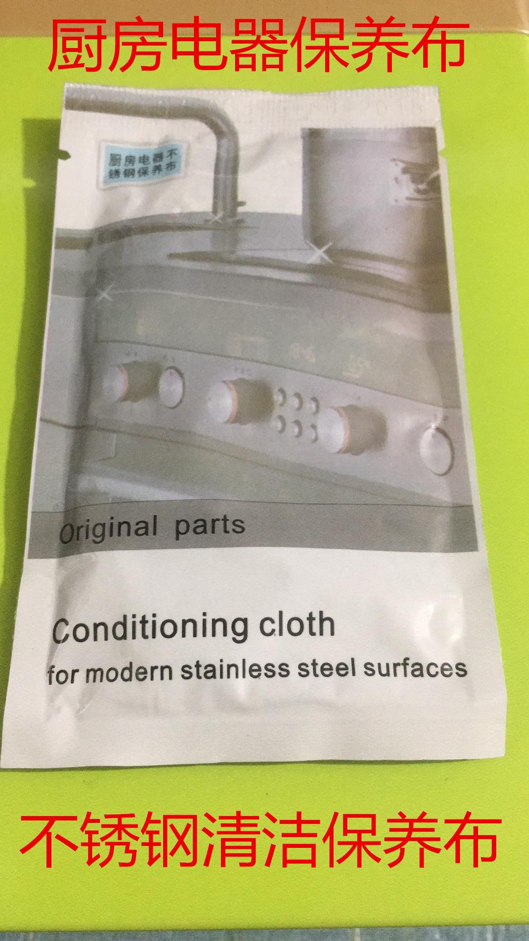 适用博世西门子厨房电器油烟机灶具不锈钢油脂布 不锈钢保养布