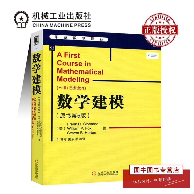 机工正版数学建模(原书第5版) Frank R. Giordano,William P.Fox,Steven 华章数学译丛