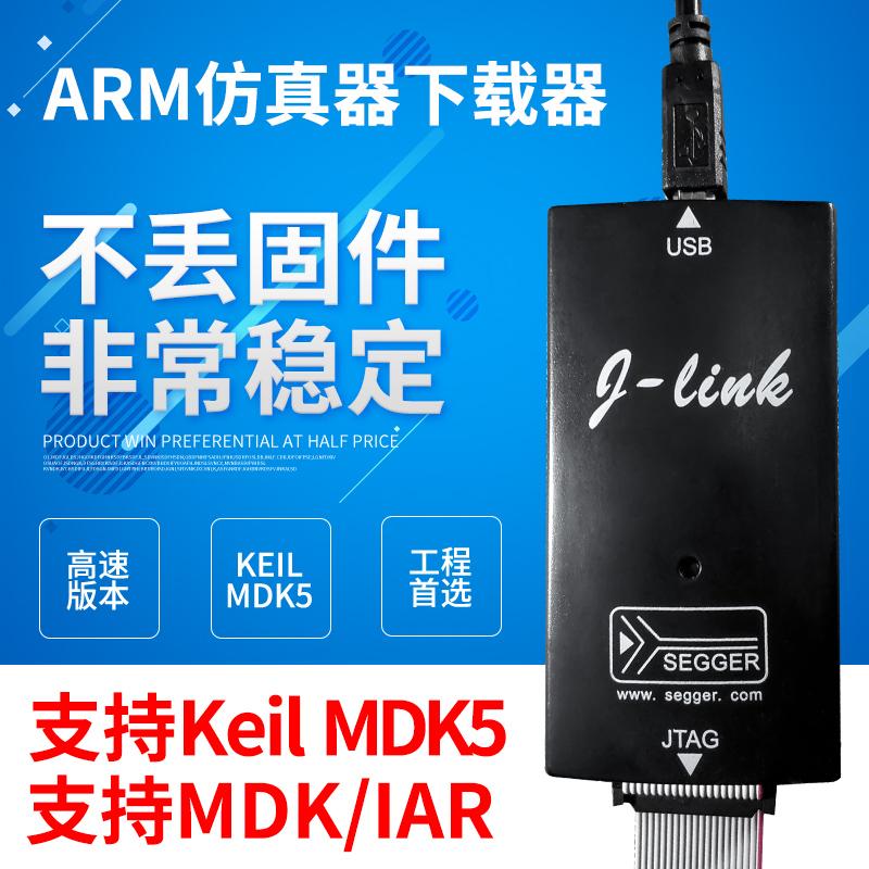 JLINK V8 отладчик J-LINK рука cortex-M4 / M0 копия на самом деле низ Перевозчик STM32 низ нагрузка