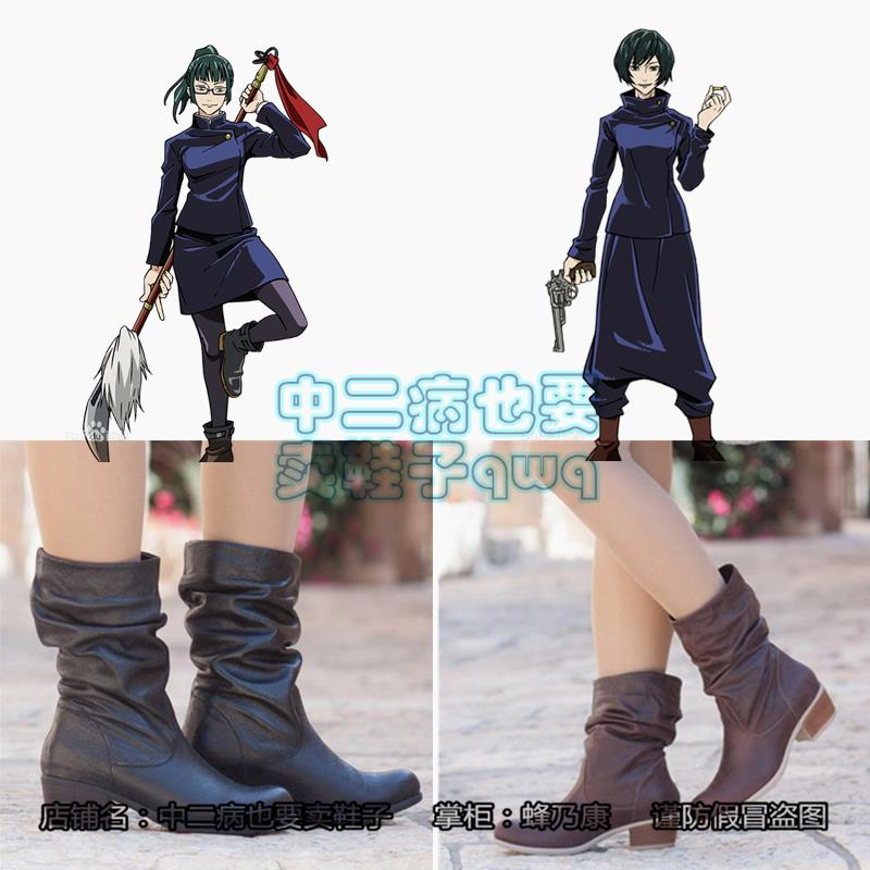Spell back to war cos Zen house Zhenxi sister Zen house Zhenyi sister Cosplay shoes and boots Zen house sister cos