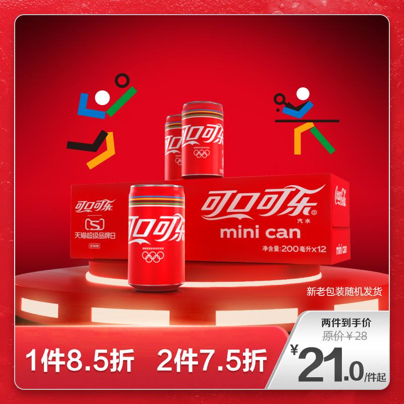 可口可乐奥运定制mini*12雪碧芬达