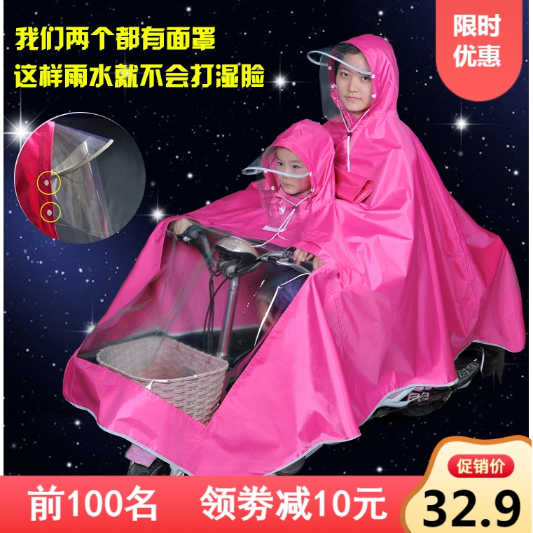 Mother child double raincoat poncho motorcycle electric bicycle helmet type 3-person raincoat 2-person parent-child thickening