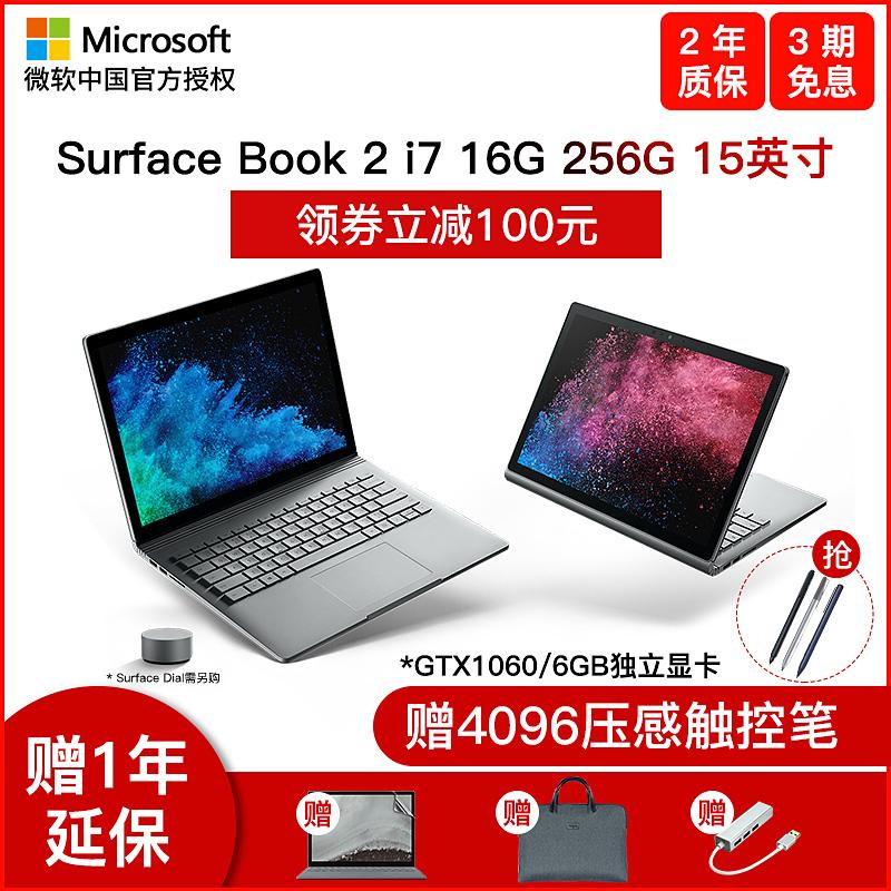 Microsoft/微软 Surface Book 2 15寸 i7 16G 256GB 512GB GTX1060 6G独显 吃鸡游戏本 笔记本电脑二合一