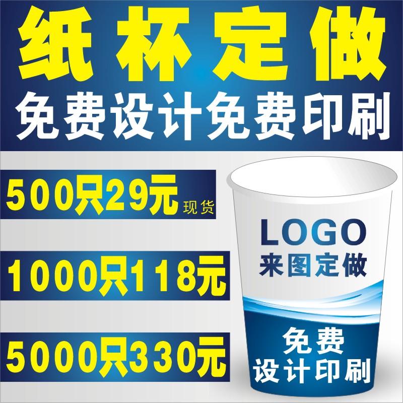 纸杯定做一次性纸杯定制广告水杯刻图案字免费印刷LOGO订做杯加厚