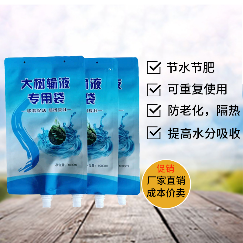 Hanging bag big tree infusion bag nutrition liquid bag plant protection greening garden orchard maintenance 1000g 2500g customized