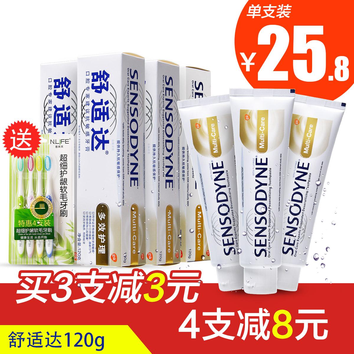 舒适达多效护理牙膏120g 缓解敏感牙齿预防蛀牙口气清新口臭