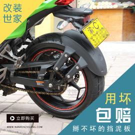 摩托车挡泥板前后改装加长跑车赛车街车街跑趴赛地平线挡泥皮通用