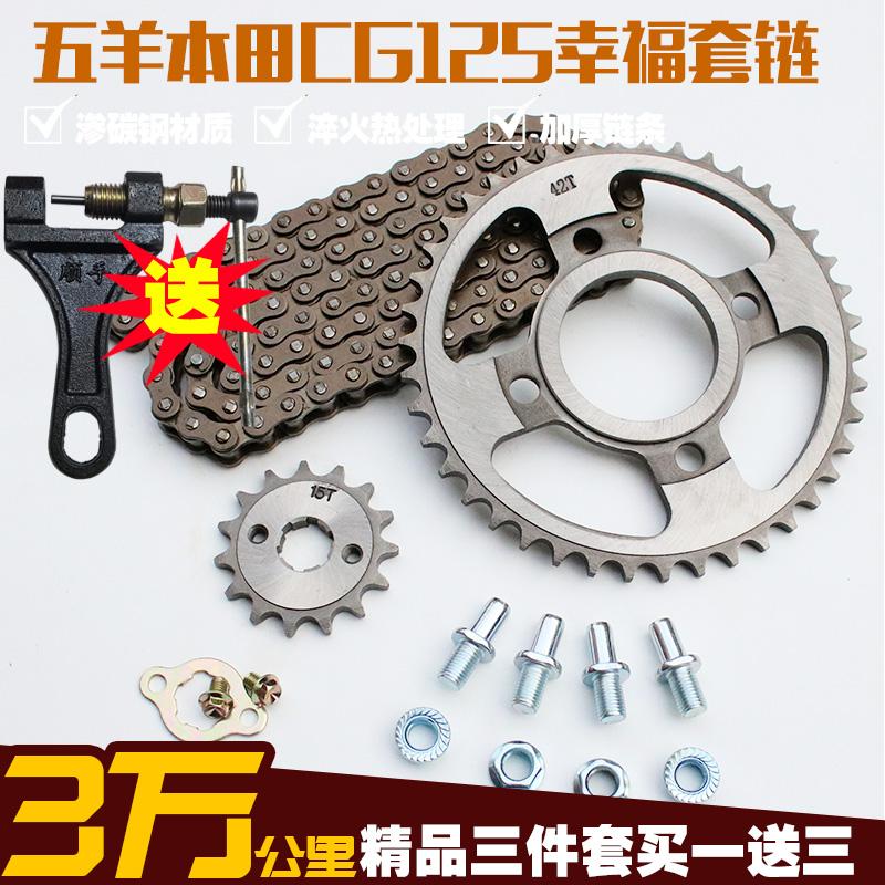 五羊本田CG125摩托车链条链盘套装大小牙盘齿轮套链提速改装 配件