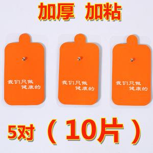 通用电极片数码按摩仪贴片纽扣式自粘式颈椎器硅胶导电针灸贴