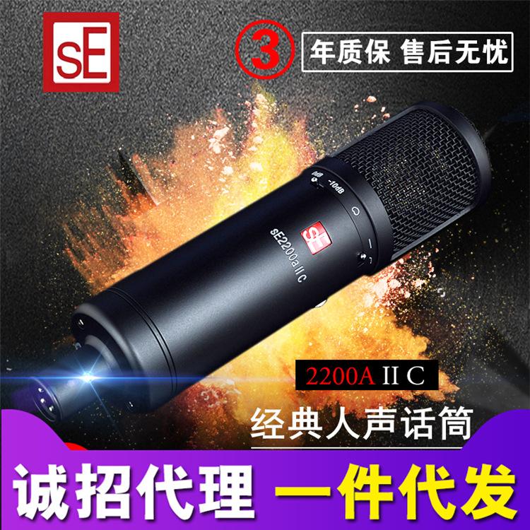 美国sE Electronics 2200 网络K歌主播大振膜电容麦录音话筒