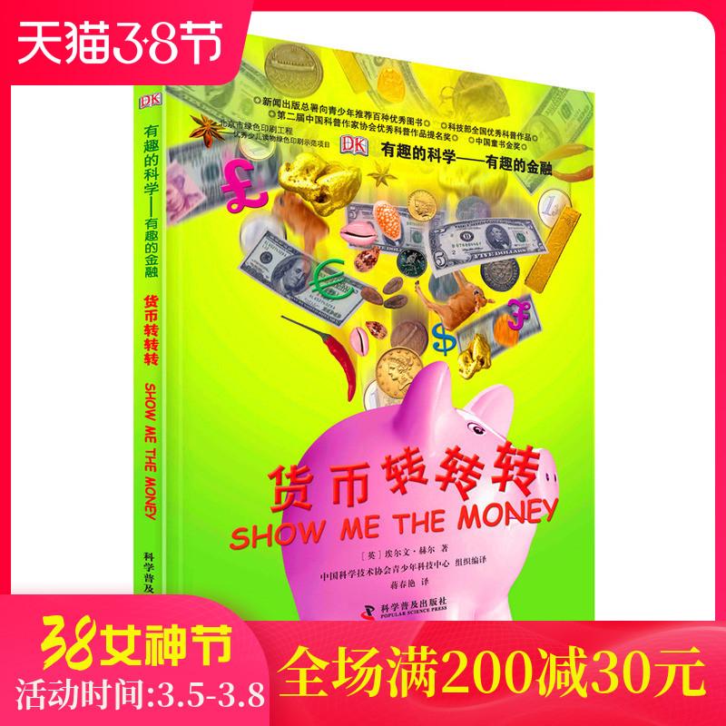货币转转转dk有趣的科学的百科书籍