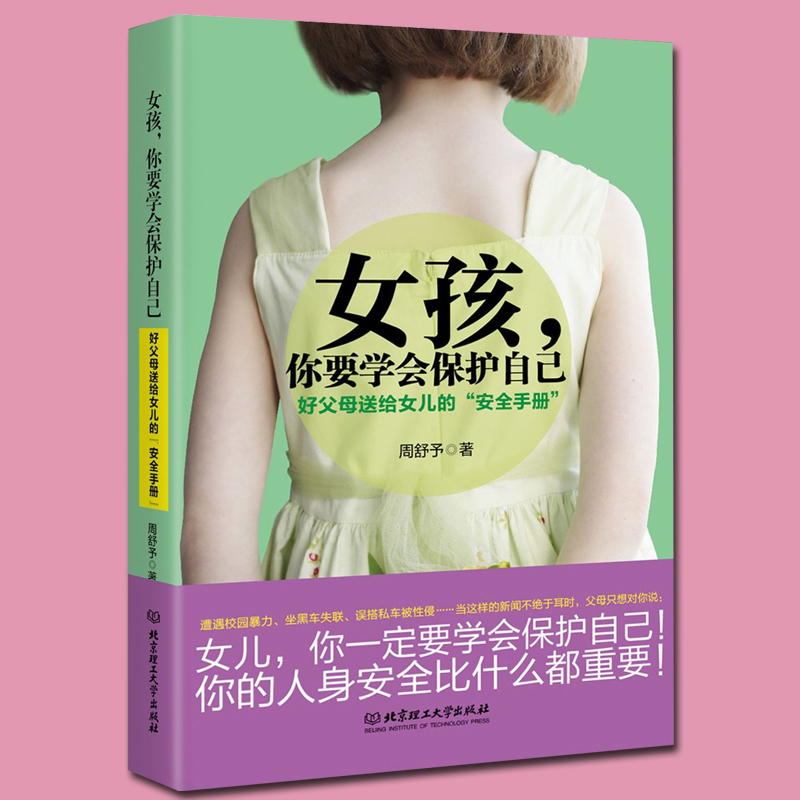 女孩你要学会保护自己 小学生高中学通用 青春期女孩教育书籍6-10-12-18岁幼儿童性教育发育期孩子心理学育儿书籍百科女孩如何养育