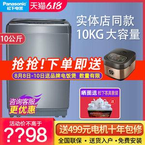 Panasonic/松下XQB100-K1A2G/Q9H2F全自动波轮洗衣机大容量10公斤