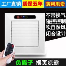 集成吊顶智能遥控冷霸厨房卫生间冷风机风扇嵌入式凉霸NVC雷士