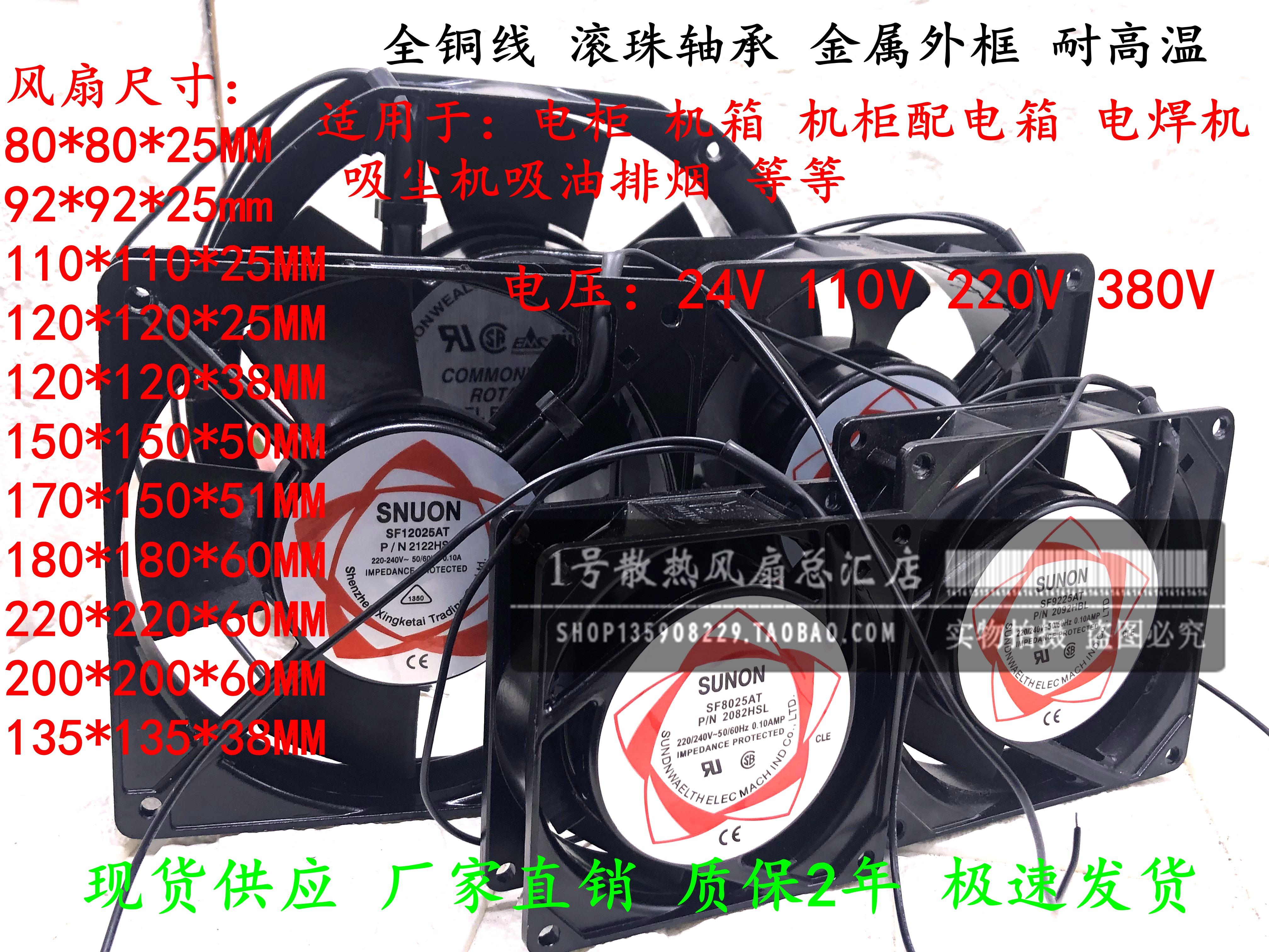 现货小型轴流风机220v静音大风工业配电柜机柜散热风扇380v排风扇
