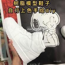 球鞋模型摆件 手工原创 鞋子AJ 3D立体模型 手绘DIY网红生日礼物