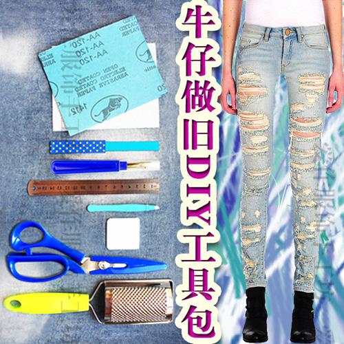 牛仔裤打磨破洞diy饰品配件工具材料包毛边做旧手工制作套装热卖