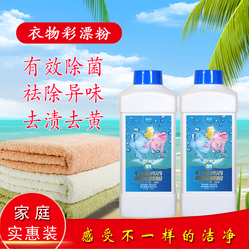 Haibang color bleaching powder for removing bacteria, yellow and mildew